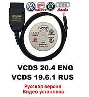 Автосканер VCDS 20.4 ENG + 19.6.1 Русская Версия  ВАСЯ Диагност VAG COM  v.2020 +ВИДЕО ИНСТРУКЦИЯ