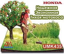 Мотокоса Honda (Хонда) UMK435E3UEET