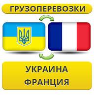 Грузоперевозки из Украины во Францию