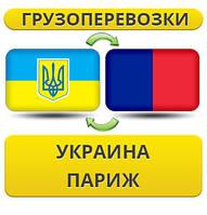 Грузоперевозки из Украины в Париж