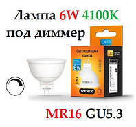 Світлодіодна Лампа Диммируемая 6W MR16 220V GU5.3 4100K VIDEX