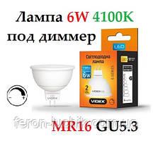 Светодиодная Лампа Диммируемая 6W MR16 220V GU5.3 4100K VIDEX