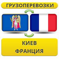 Грузоперевозки из Киева во Францию