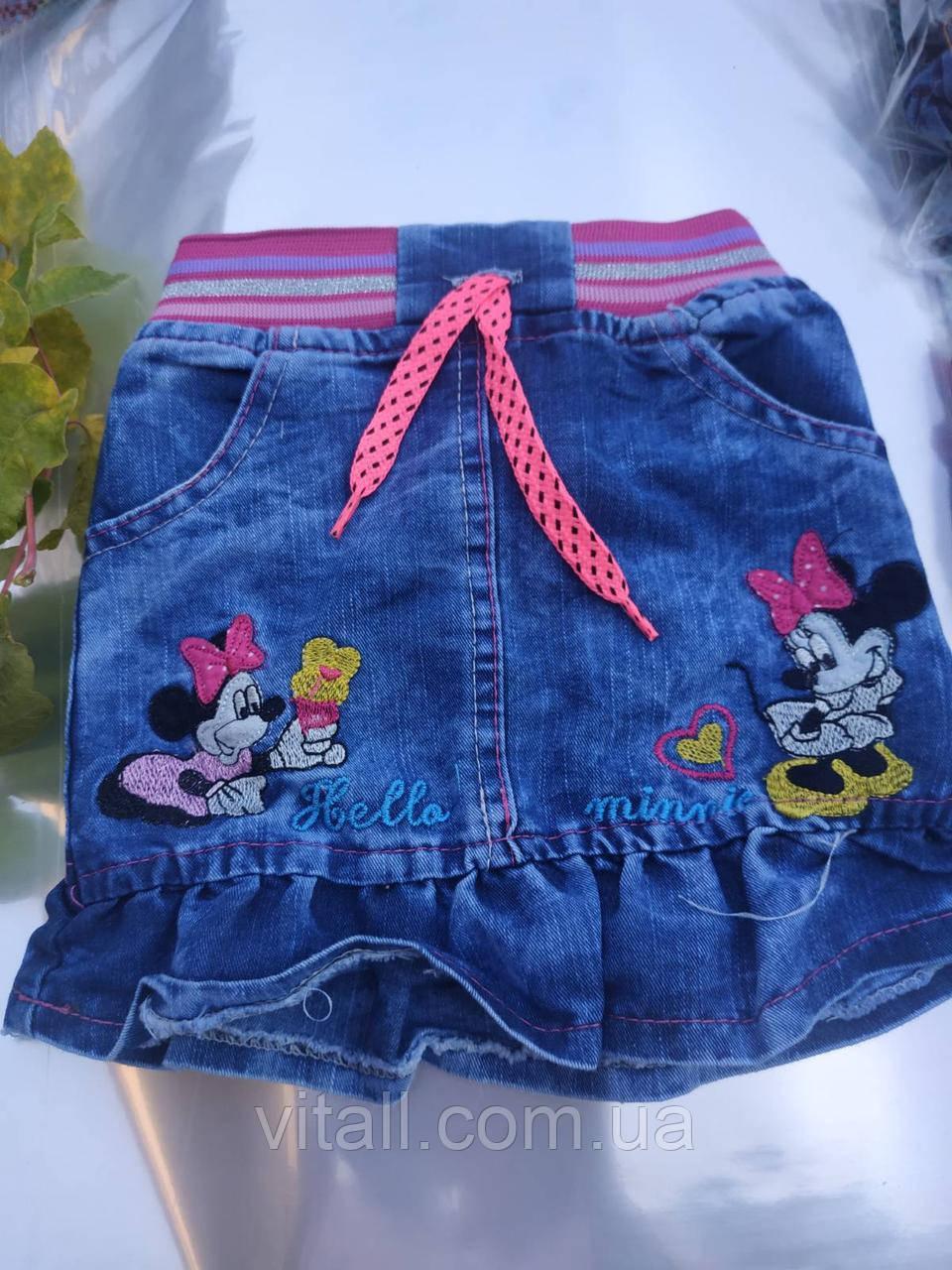 Юбка джинсовая 1-4 лет