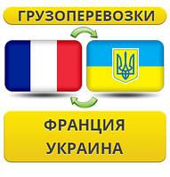 Грузоперевозки из Франции в Украину