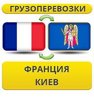 Грузоперевозки из Франции в Киев