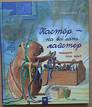 Дитяча книга КАСТОР - НА ВСІ ЛАПИ МАЙСТЕР: ТЕСЛЮЄ ТА ШИЄ