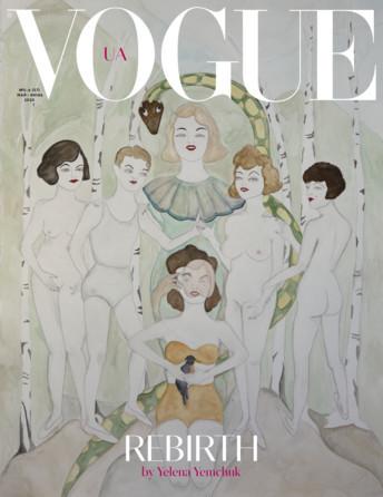 Vogue UA Вог Украина №5-6 май-июнь 2020 журнал