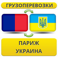 Грузоперевозки из Парижа в Украину