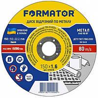 Диск отрезной по металлу 150х1.6х22.2 , FORMATOR (25 шт в уп.)