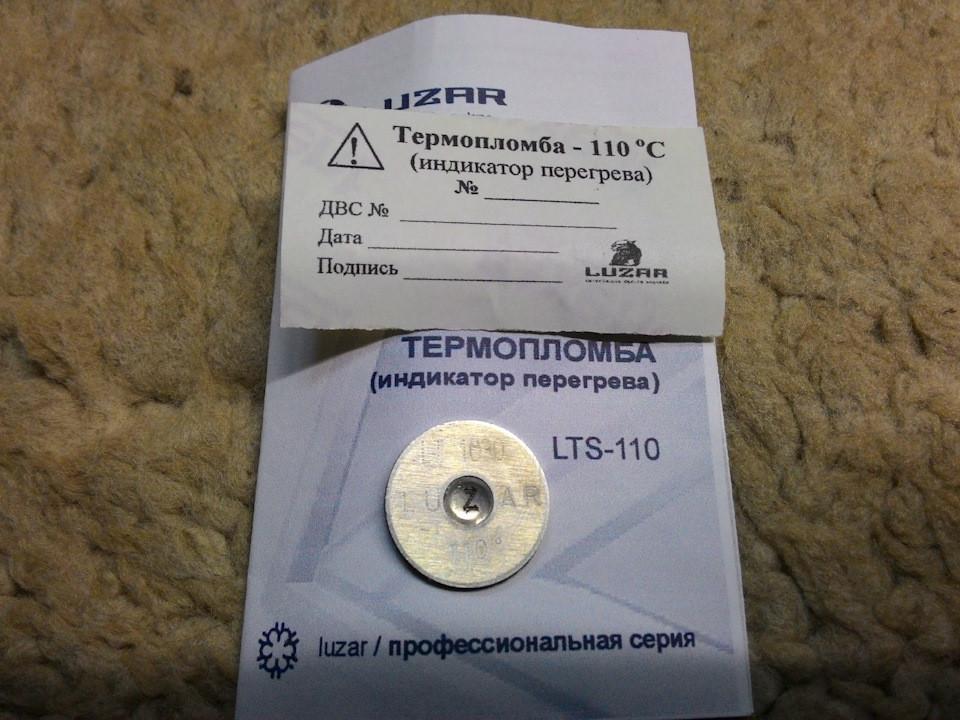 Термопломба 110С индивид.упаковка Luzar LTS 110