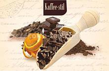 Кава Арабіка Апельсин в шоколаді 100