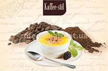 Кава Арабіка Крем-брюле 100