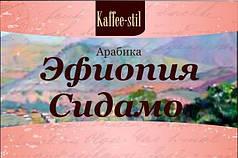 """Кофе Арабика """"Эфиопия Сидамо"""" от 100 гр молотый, зерновой"""