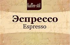 Смеси кофе Эспрессо, 50 г., 100 г., 150 г., 200 г., 250 г., 300 г., 350 г., 400 г., 450 г., 500 г.