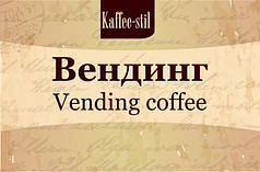Смеси кофе Вендин 100