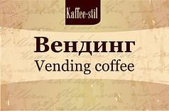 Смеси кофе Вендинг, 50 г., 100 г., 150 г., 200 г., 250 г., 300 г., 350 г., 400 г., 450 г., 500 г.