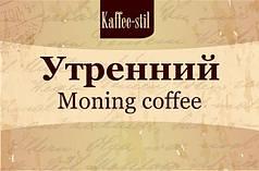 Смеси кофе Утренний 100