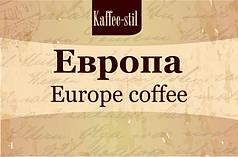 Смеси кофе Европа 100