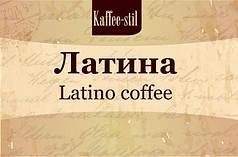 Смеси кофе Латина 100