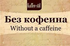 Смеси кофе Без кофеина 100