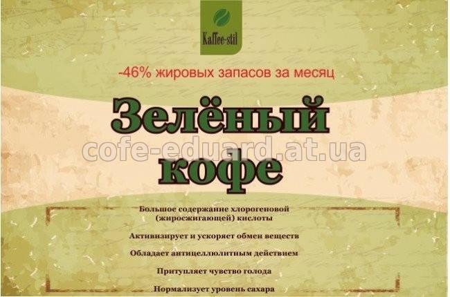 Зеленый кофе, молотый, 50 г., 100 г., 150 г., 200 г., 250 г., 300 г., 350 г., 400 г., 450 г., 500 г., фото 2