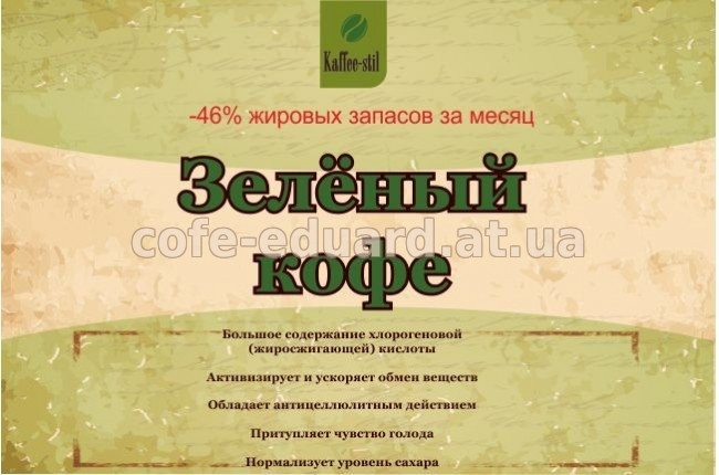 Зеленый кофе, молотый, 50 г., 100 г., 150 г., 200 г., 250 г., 300 г., 350 г., 400 г., 450 г., 500 г.
