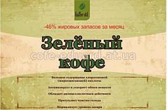 Зеленый кофе зерно 100