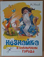 Детская книга Незнайка в Солнечном городе Для детей от 6 лет