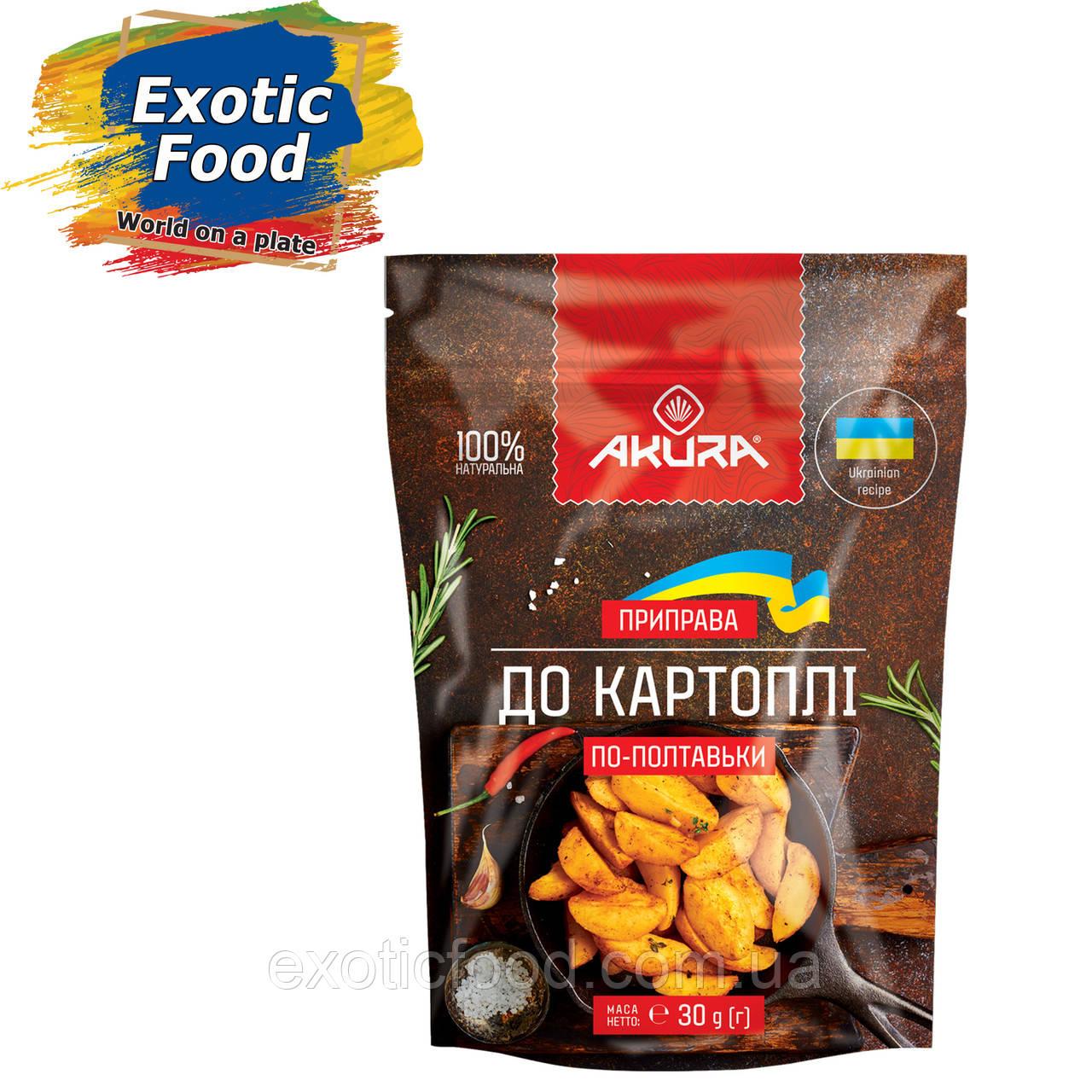 """Приправа """"Для блюд с картофеля""""  ТМ """"AKURA"""", 30г"""