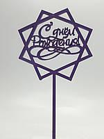 Цветочные топперы  фиолетовый