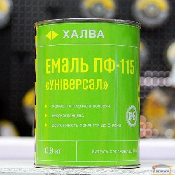 ТМ Халва Емаль ПФ-115 Универсал белая 0,9л