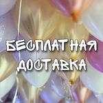 Бесплатная доставка воздушных шаров