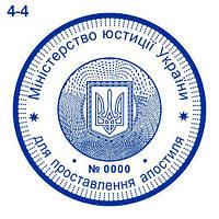 Образцы печатей Нотариуса, Регистратора