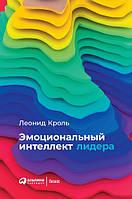Книга Эмоциональный интеллект лидера. Авторы - Леонид Кроль (Альпина)