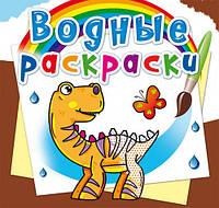 Водная раскраска Динозаврик 24*23 см