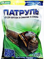 Патруль от Слизней 300 гр (Агрохимпак)