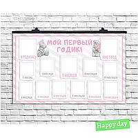 Плакат 12 месяцев  Мишка Тедди розовый 75х120 см (рус)