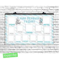 Плакат 12 месяцев  Мишка Тедди голубой 75х120 см (рус)