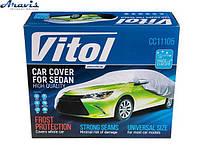 Тент на машину седан нейлон 482x177 Vitol CC11105 L для автомобиля