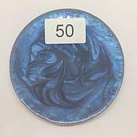 Пeрламутровий пігмeнт 50