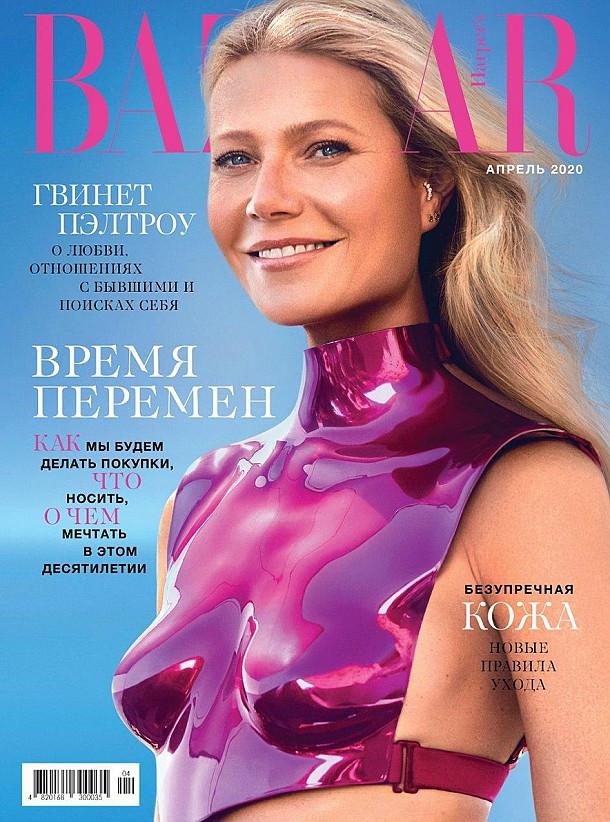 Harper's Bazaar Украина журнал №4 апрель 2020