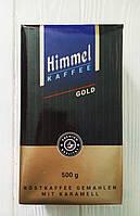 Кофе молотый Himmel Gold 500гр. (Германия)
