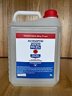Дезинфицирующее средство Antiseptic 2020 Канистра ( герметичная с контрольным кольцом 5000 ml )
