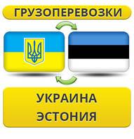 Грузоперевозки из Украины в Эстонию