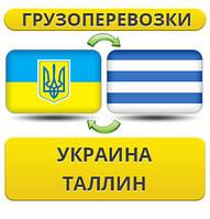 Грузоперевозки из Украины в Таллин