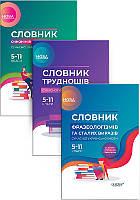 Комплект словників