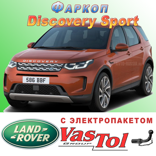 Фаркоп Land Rover Discovery Sport (прицепное Ленд Ровер Диксавери Спорт)