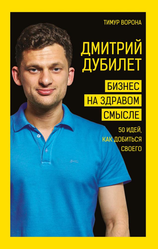 "Тимур Ворона ""Дмитрий Дубилет. Бизнес на здравом смысле"""