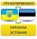 Из Украины в Эстонию